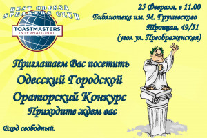 ToastMaster_Заседание_25