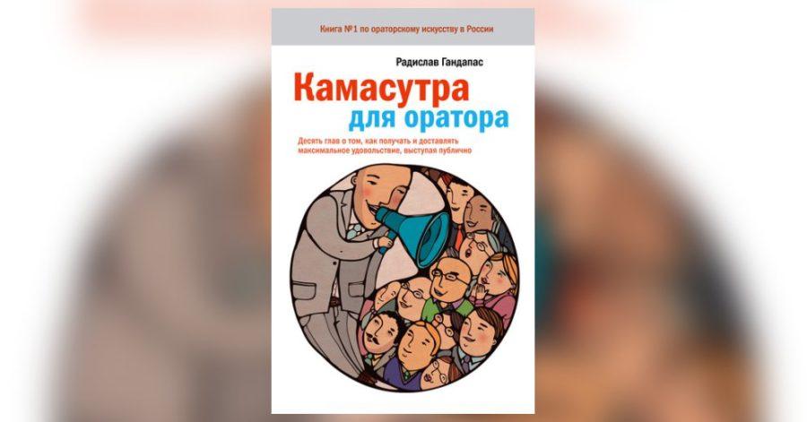 Радислав Гандапас: Как подготовиться к публичному выступлению